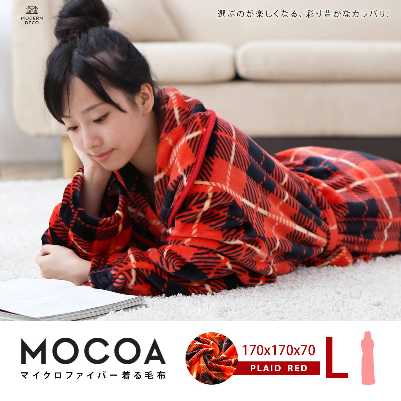 睡袍 / MOCOA摩卡毯。長版超細纖維舒適懶人毯/睡袍-紅色格紋 / 日本MODERN DECO