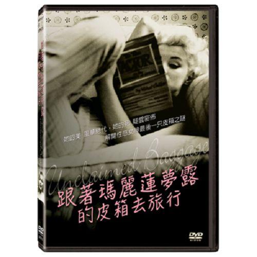 跟著瑪麗蓮夢露的皮箱去旅行DVD