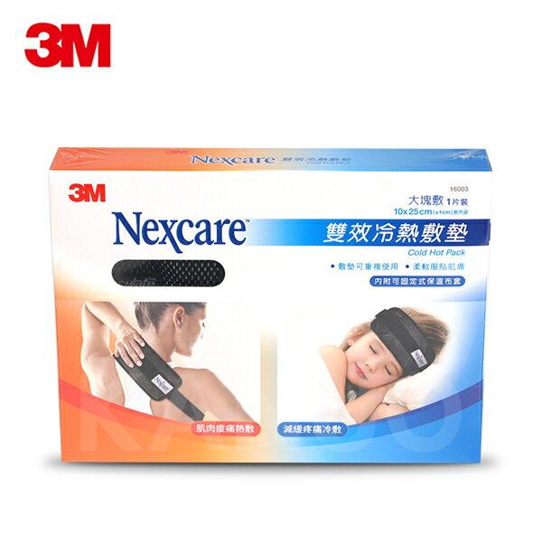 【3M】雙效冷熱敷墊 Nexcare 16003 (大塊敷x1+保溫布套)