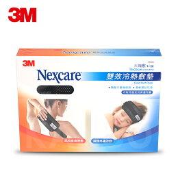 雙效冷熱敷墊 Nexcare 16003