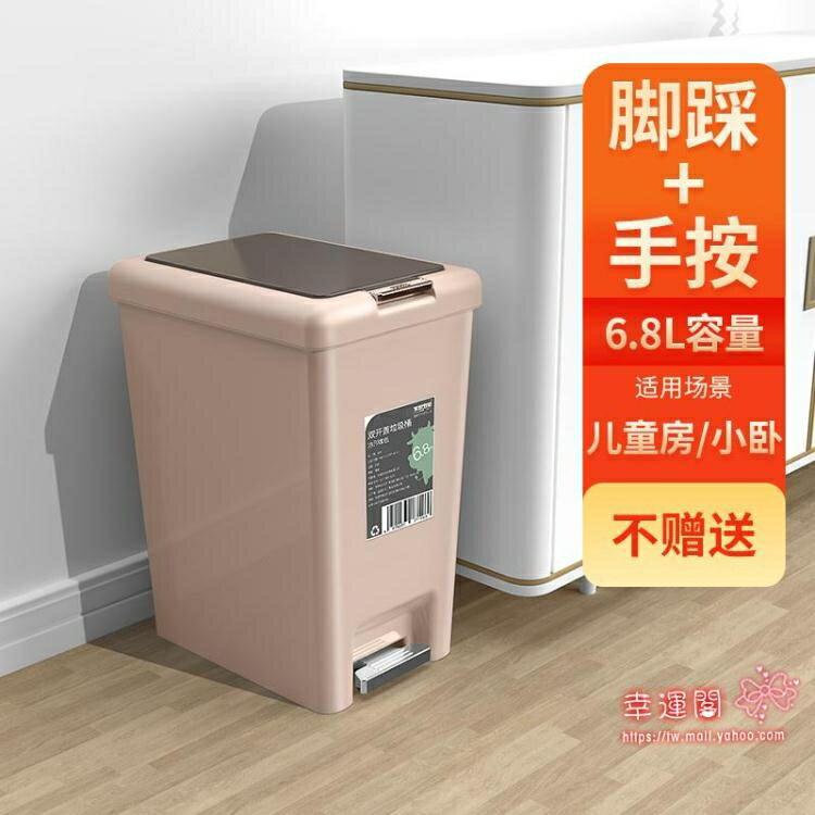腳踏垃圾桶 家用帶蓋廁所衛生間廚房客廳創意有蓋大號腳踩腳踏式拉圾筒 全館八八折