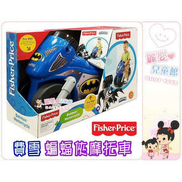 麗嬰兒童玩具館~費雪牌專櫃Fisher Price-蝙蝠俠摩托車 / 學步車.嬰幼兒乘騎玩具 3