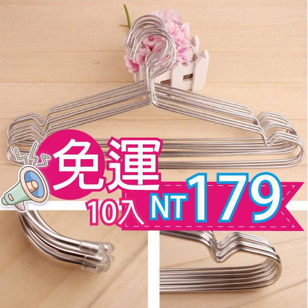 不鏽鋼實心晾衣架 一組10支 分尺寸(大45cm/中40cm/32cm) 團購免運