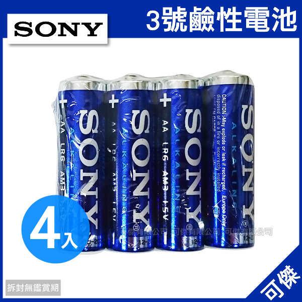 可傑 SONY AM3-S4P 3號鹼性電池(AA) 4入 大流量 環保又安全 適用相機.遙控器.手電筒等