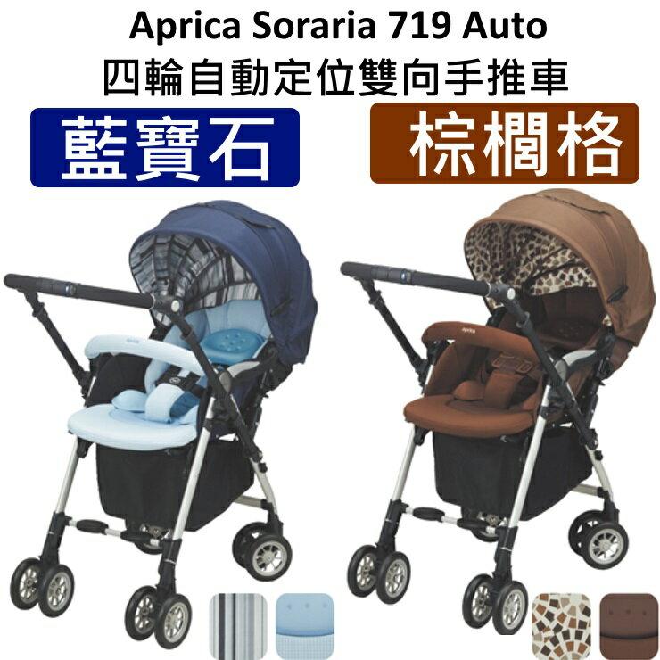 Aprica Soraria 719 Auto 四輪自動定位/雙向手推車(藍/棕)