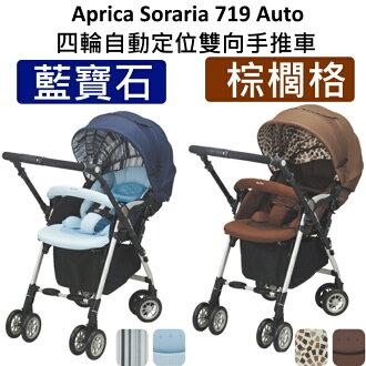 領券$13979【寶貝樂園】Aprica Soraria 719 Auto 四輪自動定位/雙向手推車(藍/棕)