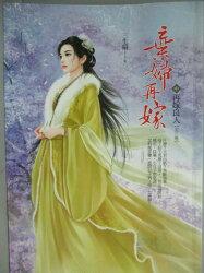 【書寶二手書T6/言情小說_KMR】棄婦再嫁(中):再嫁良人_三生扇