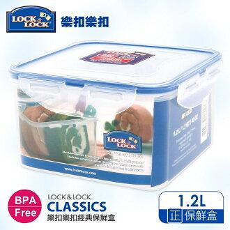 【樂扣樂扣】CLASSICS系列保鮮盒/正方形1.2L