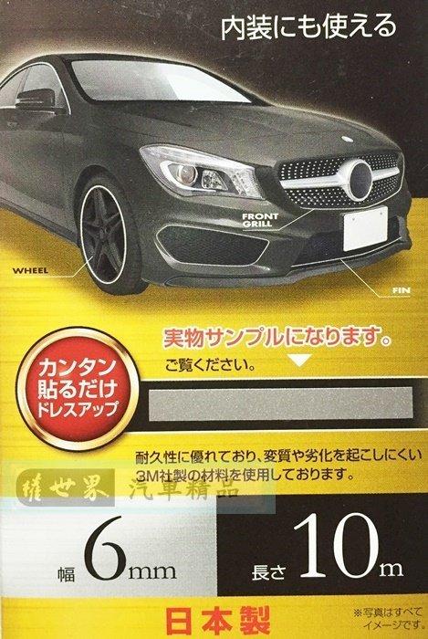權世界@汽車用品 日本 SEIWA 黏貼式 車內外專用裝飾貼條(寬0.6公分)長10公尺 銀色 K404