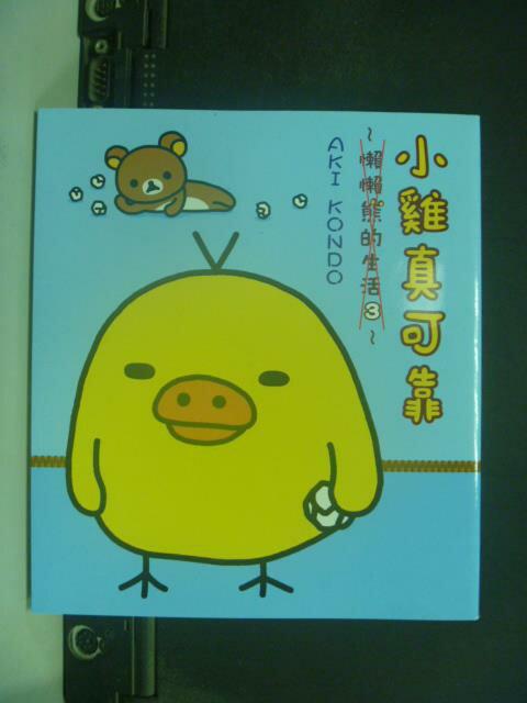 【書寶二手書T6/繪本_KHJ】小雞真可靠_張婷婷, AKIKONDOH
