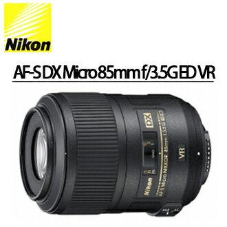 ★分期0利率 ★Nikon AF-S DX Micro 85mm f/3.5G ED VR NIKON 单眼相机专用定焦微距镜头 国祥/荣泰 公司货