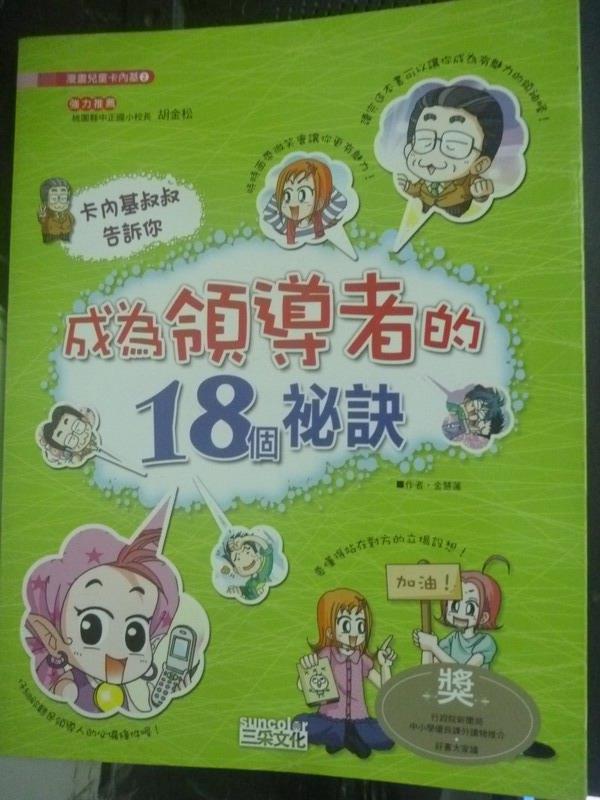【書寶二手書T1/少年童書_ZHE】成為領導者的18個秘訣_金慧蓮