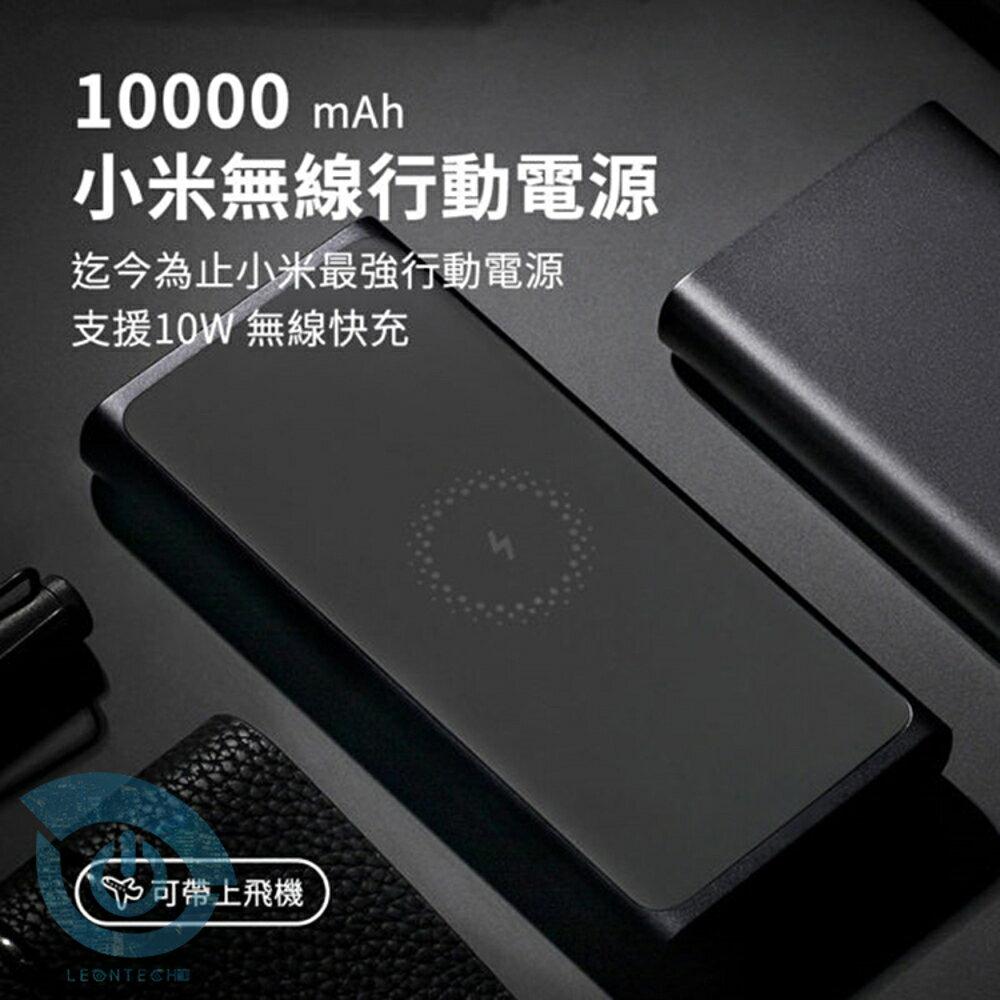【  APP滿666折50滿3千點數回饋11~23%】小米無線充行動電源 10000mAh 無線充電 10W 支援PD QC雙向快充 - 限時優惠好康折扣