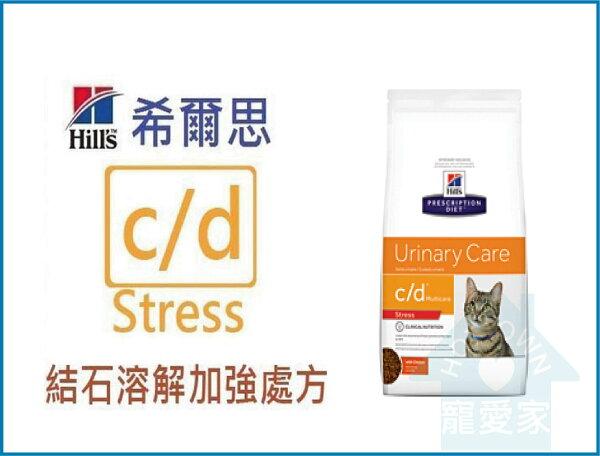☆寵愛家☆希爾思貓cd-Stress,結石溶解加強配方13磅