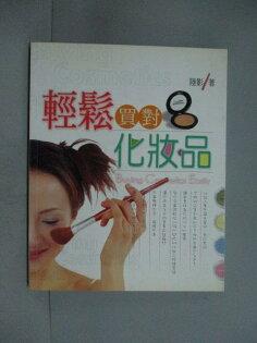 【書寶二手書T1/美容_ODC】輕鬆買對化妝品_陸影