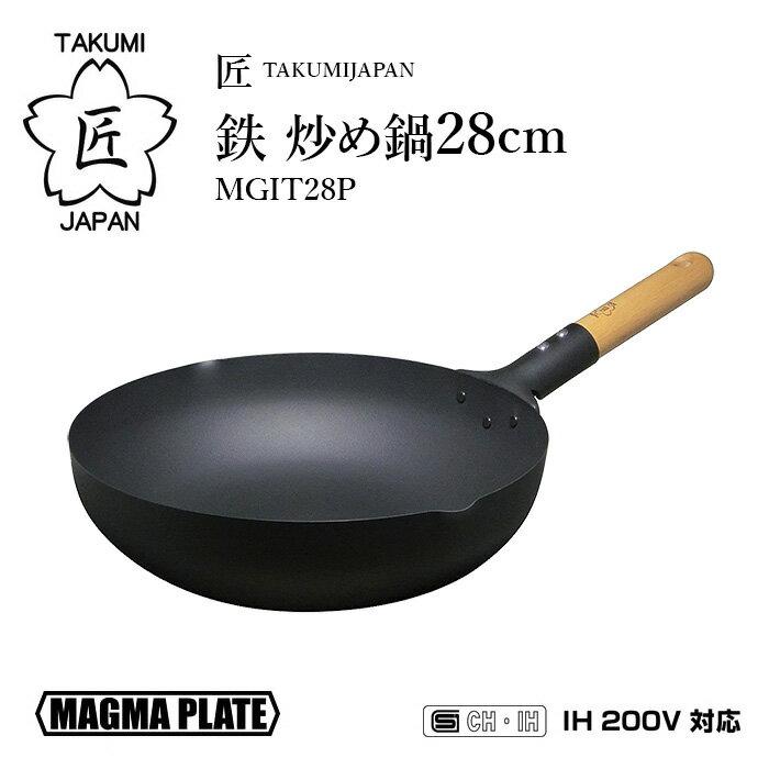 日本製 / 匠TAKUMI JAPAN鐵鍋 / IH對應 / 鐵製炒鍋 / 28cm-日本必買 日本樂天代購 (4320*1.2) 0