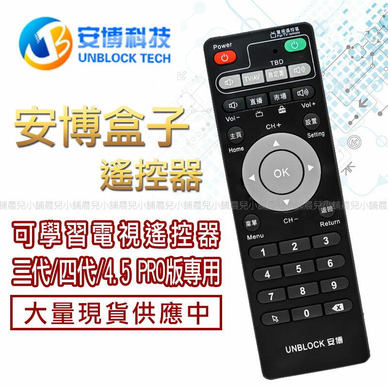 安博遙控器 安博盒子3代 安博科技 安博3 安博4 台灣版 PRO 均可使用 安博專用遙控器【C08】