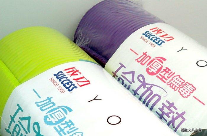 【H.Y SPORT】成功 S4710A 教學專用 瑜珈墊 加厚型8mm 紫色 附收納袋 1