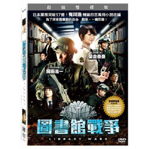 圖書館戰爭DVD岡田准一榮倉奈奈日本票房突破17億!