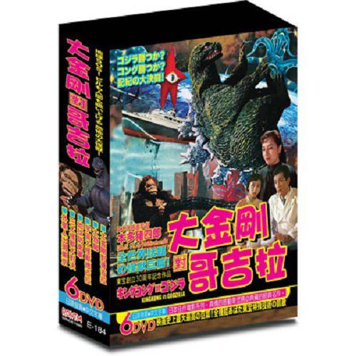 大金剛對哥吉拉DVD(6片裝)