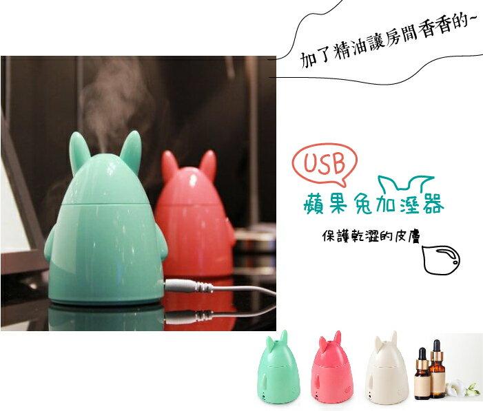 伊品堂 蘋果兔 USB供電 迷你加濕器 家用辦公 靜音節能 空氣淨化器 香氛器 水氧機 動