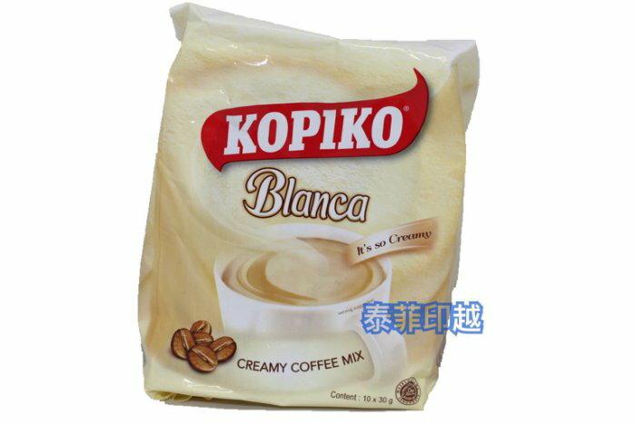 { 泰菲印越 }  印尼 KOPIKO  BLANCA COFFEE 三合一即溶白咖啡 10入 1