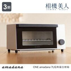 ONE amadana 7L 經典復古烤箱  STRT-0102 日系 烤箱 極簡