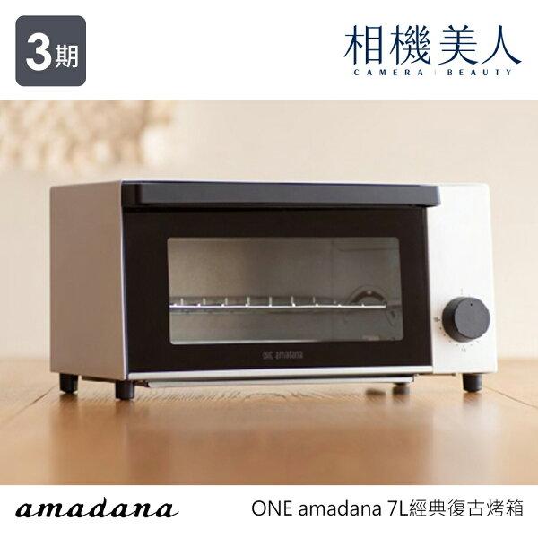 【預購約六月中到貨】ONEamadana7L經典復古烤箱STRT-0102日系烤箱極簡