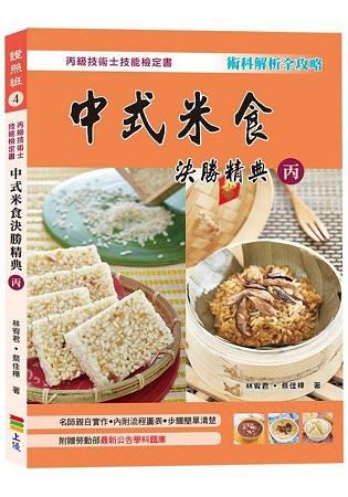 中式米食決勝精典 丙  2017