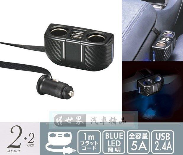 權世界~汽車用品 CARMATE 2.4A雙USB 雙孔 碳纖紋 超薄扁線延長線式 點煙器