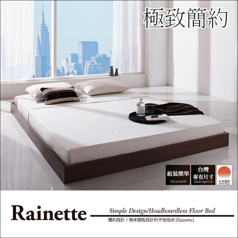 【日本林製作所】 Rainette無床頭單人床架/3.5尺/低床(不含床墊)
