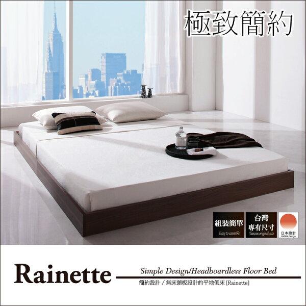 林製作所 株式會社:【日本林製作所】Rainette無床頭單人床架3.5尺低床(不含床墊)