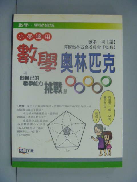 【書寶二手書T1/科學_NGQ】數學奧林匹克!_雅孝司