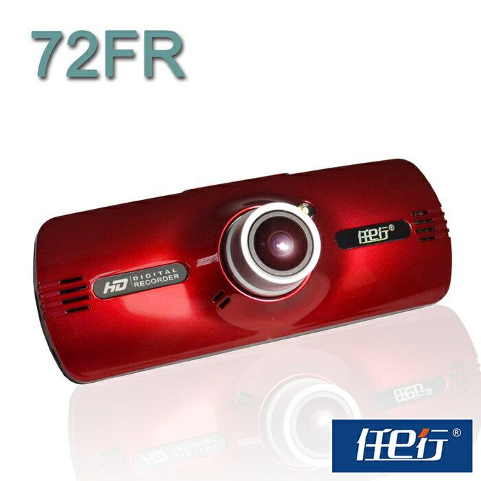 【任e行】72FR 法拉利紅 WDR 寬動態 1080P 行車紀錄器 (贈16G記憶卡+1對3點菸器+風扇杯架)