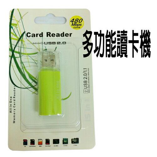 【行車記錄器配件】USB 多功能讀卡機 可讀SD TF MiniSD M2 MMC MS