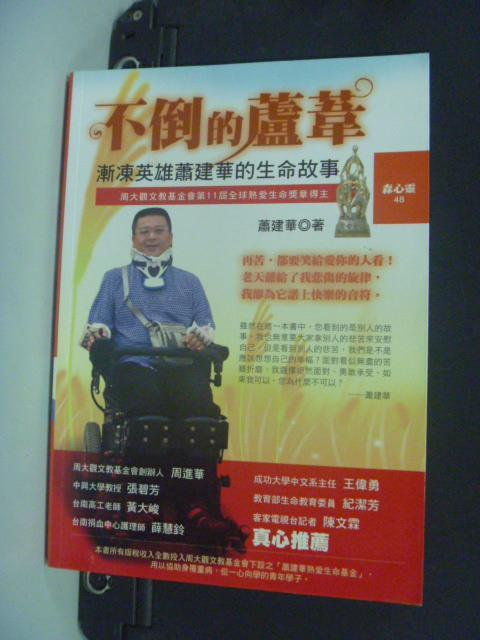 【書寶二手書T2/勵志_GDR】不倒的蘆葦:漸凍英雄蕭建華的生命故事_蕭建華_附光碟