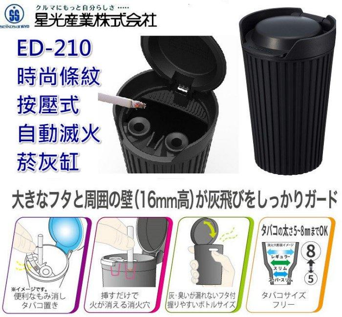[禾宜精品] 菸灰缸 Seiko ED-210 黑色 掀蓋式 自然熄火 時尚條紋 煙灰缸 車用 煙灰缸