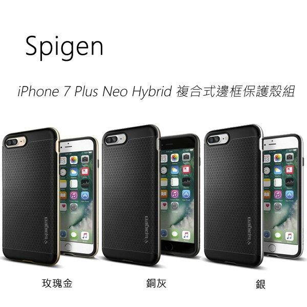 Spigen iPhone 7 Plus Neo Hybrid 複合式邊框保護殼組