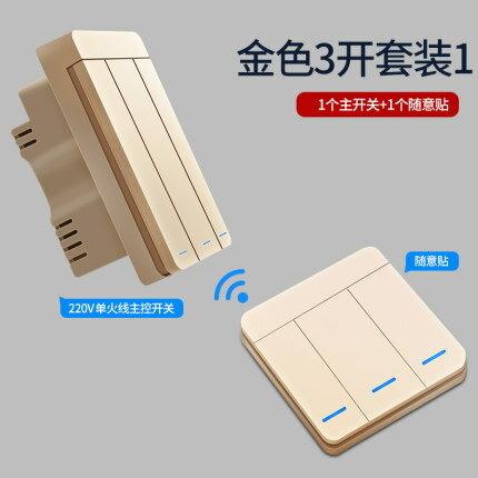 智慧開關 臥室智慧無線遙控開關面板免佈線家用燈220V雙控遠程隨意貼控製器『LM782』