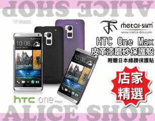 Metal-Slim HTC One Max 新型磨砂保護殼 【C-HTC-017】 星砂 皮革漆 背蓋 Alice3C
