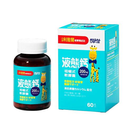 ▼小兒利撒爾 液態鈣咀嚼式軟膠囊 60粒/瓶 澳洲進口 碳酸鈣 液態劑型鈣質吸收率UP