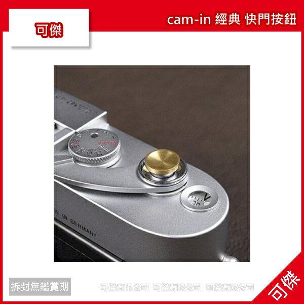可傑 cam-in 經典 快門按鈕 快門鈕 凹面 金銅色