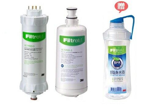 3M UVA3000 紫外線殺菌淨水器--專用活性碳濾心3CT-F031-5+紫外線殺菌燈匣3CT-F022-5 一組【買就送3M隨身水壺】