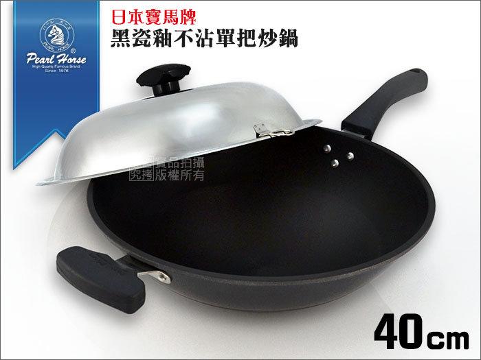 快樂屋? 《日本 寶馬牌》黑瓷釉 炒鍋 40cm 單手 (不沾鍋/炒菜鍋/帕路亞/菲姐/理研)