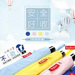 【雨傘王Umbrellaking-終身免費維修】BigRed安全不戳人/4色/自動折傘/H&D