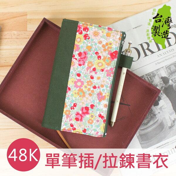 珠友網購限定SC-0480148K單筆插拉鍊書衣書皮書套
