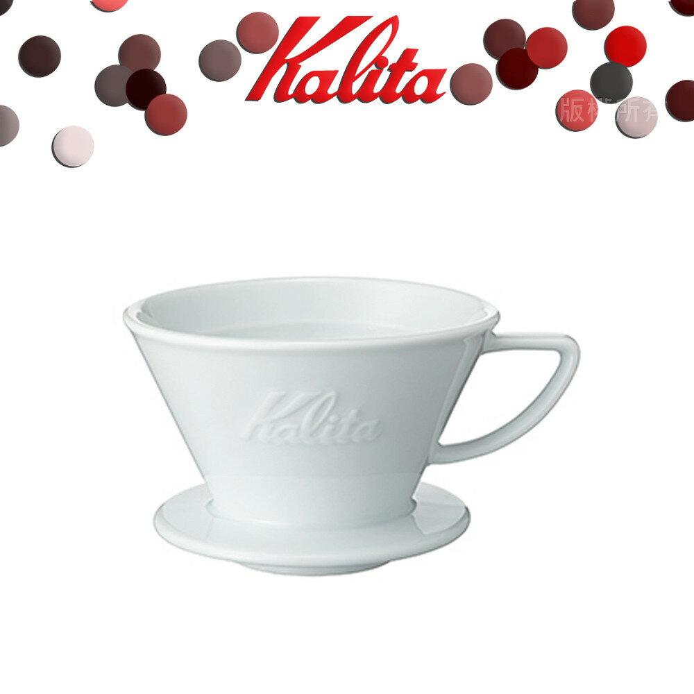 【日本】KALITA 185系列有田燒陶瓷濾杯