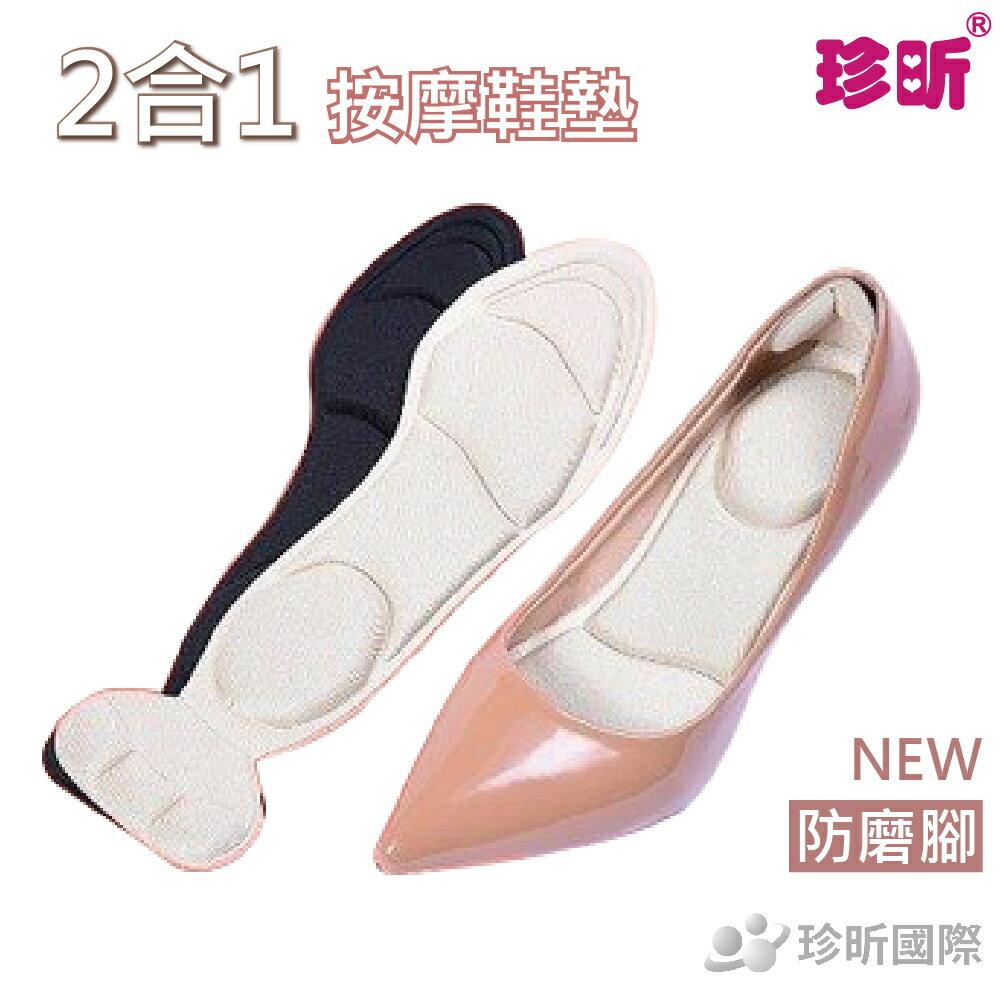 珍昕生活網 【珍昕】舒適型 2合1 按摩鞋墊~3色可選(鞋墊長度約24.5cm+後跟貼約4.5cm)/ 後跟墊/ 腳墊/ 透氣墊/ 鞋墊