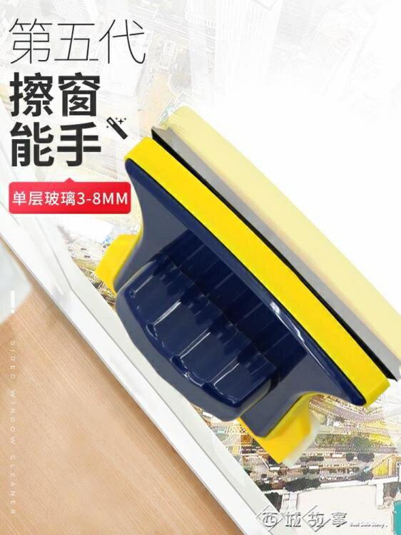 擦玻璃器 單層高層強磁雙面擦窗戶神器高樓清潔清洗家用工具刷刮搽