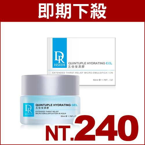~即期良品~Dr.Hsieh達特醫 五倍保濕膠50ml ^(效期2017 7 31^)